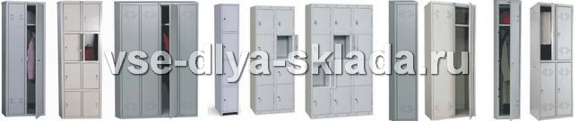 Металлические шкафы для гардероба
